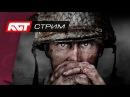 CALL OF DUTY: WW2 — ВЫХОДНЫЕ 2XP И БУДНИ ТАЩЕРА ✪ PS4 PRO
