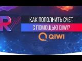 Как пополнить счёт с помощью QIWI? | RUBLI-X