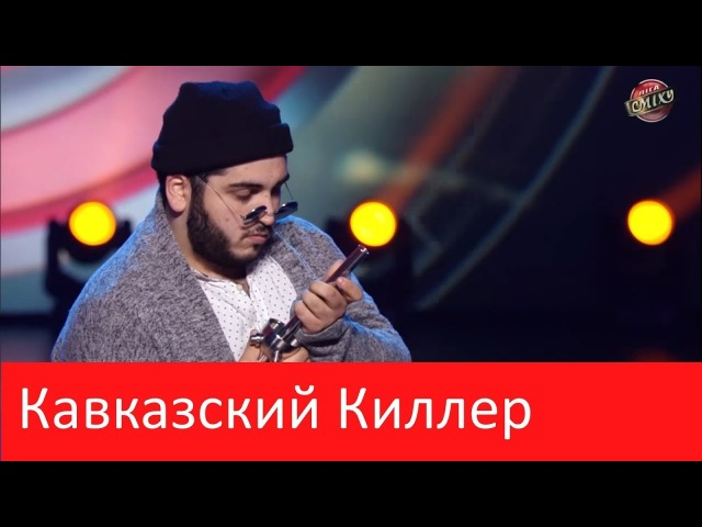 Кавказский Киллер смотреть онлайн без регистрации