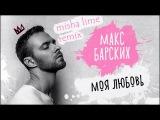 Макс Барских - Моя Любовь (Misha Lime Remix)