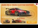 Audi R8 e tron Special Edition R D Исследования Разработка Asphalt 8 Airbornе Асфальт 8
