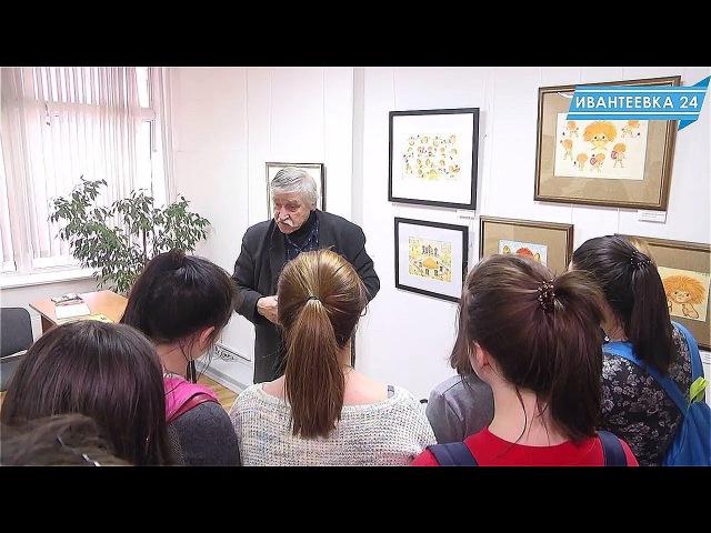 Встреча мультипликатора Носырева со школьниками