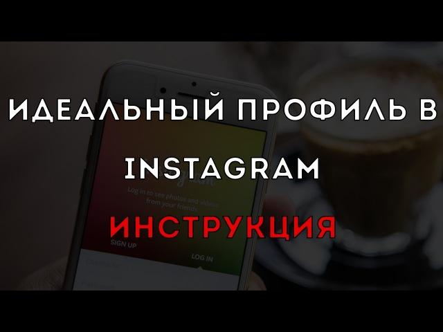 Как оформить профиль в инстаграм Видео инструкция смотреть онлайн без регистрации