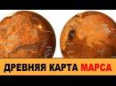 Шок Карта МАРСА найдена в архивах католикоса Армении Когда на Земле правили боги По следам тайны