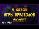 ИГРА ПРЕСТОЛОВ — СЮЖЕТ 8 СЕЗОНА 5 СЕРИЯ ГРАНДИОЗНЫЙ СПОЙЛЕР