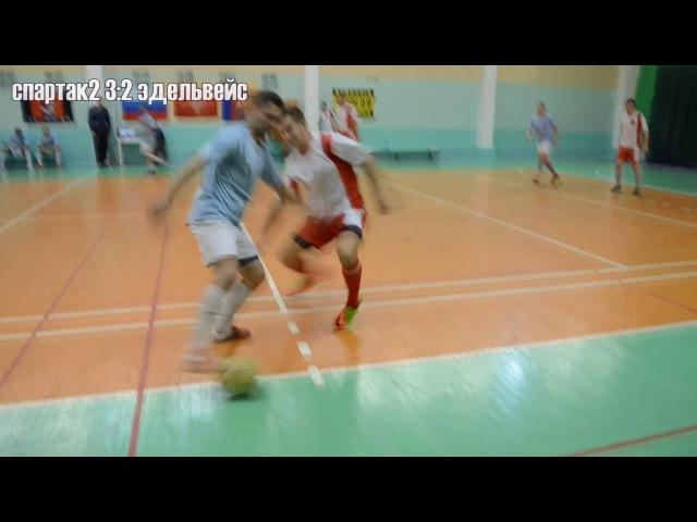4 тур Спартак-2 - Эдельвейс (Озёрск) 6:3 Высшая ЛИГА 17/18