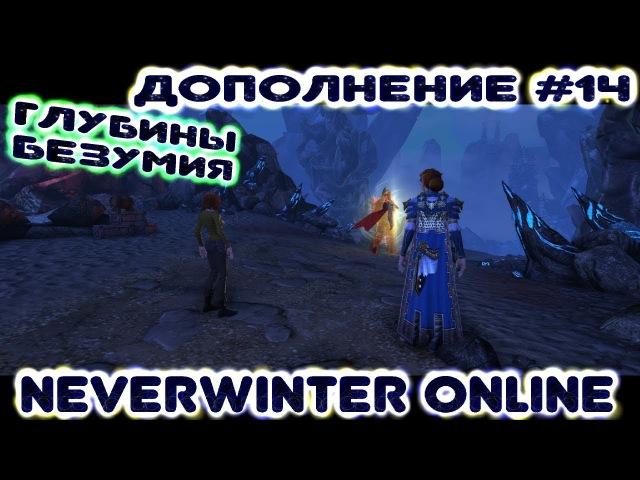 Дополнение 14 - Глубины Безумия. Neverwinter Online (прохождение)