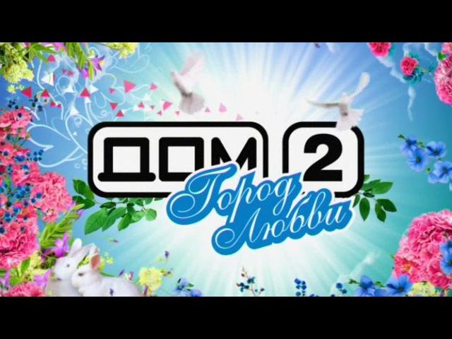 ДОМ-2 Город любви 3594 день Вечерний эфир (13.03.2014)