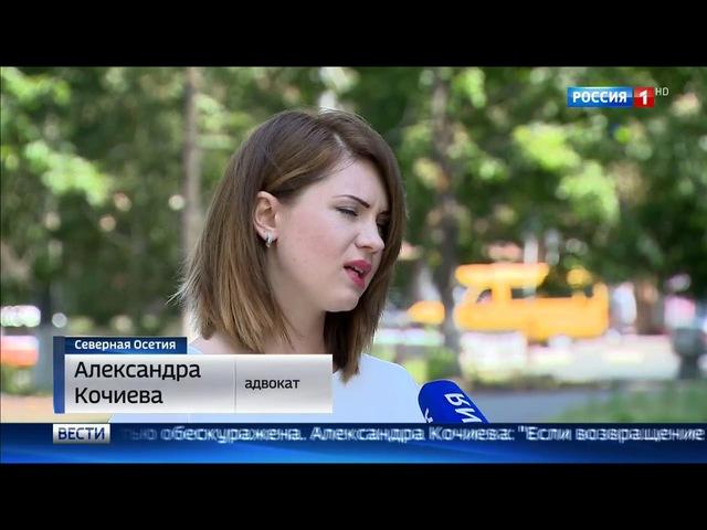 Вести. Эфир от 04.08.2017 (11:00)