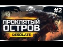 ПРОКЛЯТЫЙ РУССКИЙ ОСТРОВ ● DESOLATE 2