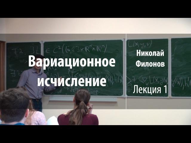 Лекция 1 Вариационное исчисление Николай Филонов Лекториум