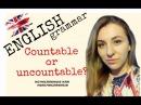 АНГЛИЙСКИЙ. COUNTABLE OR UNCOUNTABLE? Исчисляемые или неисчисляемые существительные