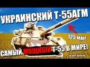 УКРАИНСКИЙ ТАНК Т-55АГМ! САМЫЙ МОЩНЫЙ в МИРЕ!