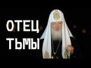 Патриарх Кирилл Будущее деда Гундяя и РПЦ Таро-прогноз