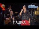 Елена Ваенга - Пашка - концерт Желаю солнца HD