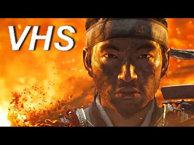 Ghost of Tsushima Призрак Цушимы (2018) — русский дебютный трейлер — озвучка VHS
