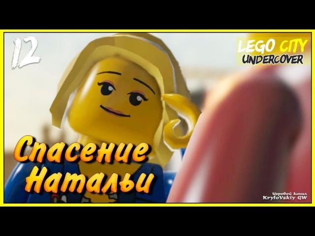 Прохождение игры LEGO City Undercover ◀12▶ Костюм пожарника получен