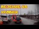 ДТП и аварии невероятное ВЕЗЕНИЕ на дорогах большая подборка происшествий