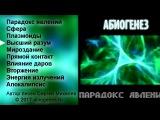 АБИОГЕНЕЗ - Парадокс Явлений (Youtube релиз 2017)