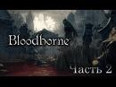 Bloodborn - Покоряем Ярнам [PS4] - Вторая часть