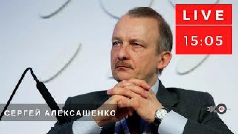 Персонально ваш / Сергей Алексашенко 21.11.17