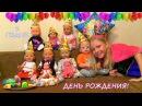 Моему Реборну Яше исполнился 1 годик! Празднуем ДР с куклами! Видео для детей
