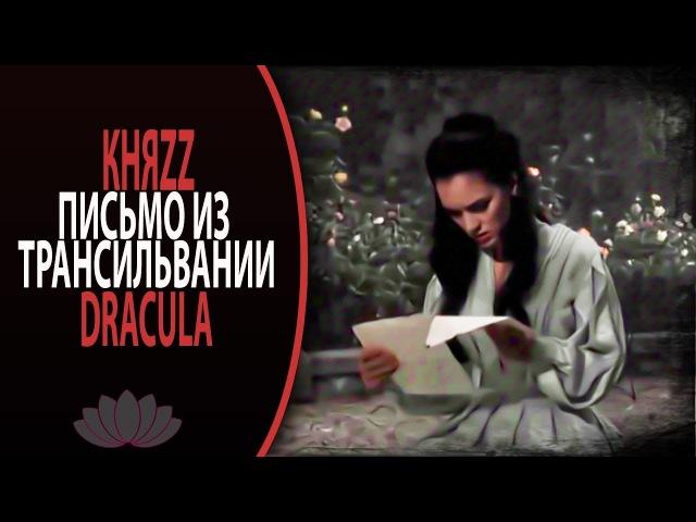КняZz - Письмо из Трансильвании. Dracula fanvid