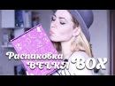 Распаковка и оброз Белка Бокс | Belka BOX