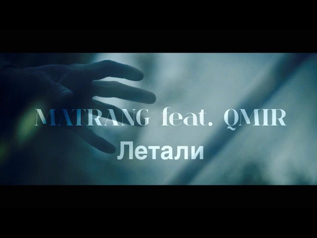 MATRANG ft QMIR Летали
