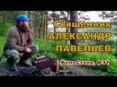 Отец Александр Павельев ВелоСталк Фэт Байк и Каша из Топора в Тарусе