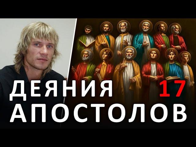 ДЕЯНИЯ СВ. АПОСТОЛОВ. 17 глава. БОГ не в рукотворённых храмах живёт ХРИСТОЛЮБ