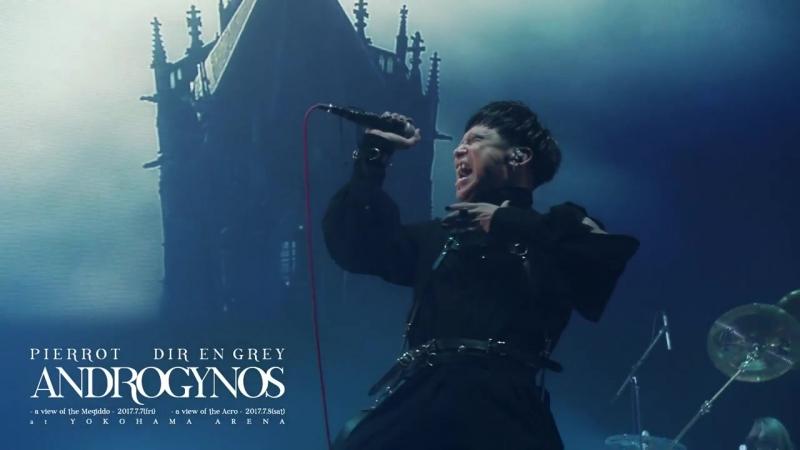 LIVE Blu-ray DVD『ANDROGYNOS』Trailer【DIR EN GREY [Un deux] ver.】