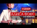 GRAND OPENING NEBAR SARATOV I 23 декабря I По-питерски!