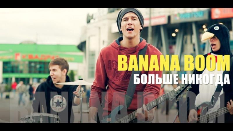 Banana Boom - Больше Никогда (Official Music Video)