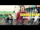 Banana Boom - Больше Никогда (Official Music Video)