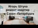 Сантк Петербург штукатурка