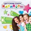 Детский парк КАНИКУЛЫ