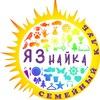 """Семейный клуб """"ЯЗнайка"""""""