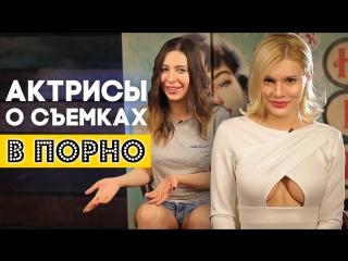Порноактрисы о съемках в Порно