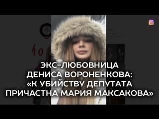 Экс-любовница Дениса Вороненкова: «К убийству депутата причастна Мария Максакова»