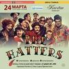 The Hatters/ 24 марта/  Серпухов