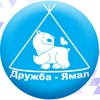 """АО центр отдыха и оздоровления """"Дружба-Ямал"""""""