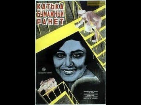 Катька - бумажный ранет / Katka's Reinette Apples (1926) фильм смотреть онлайн