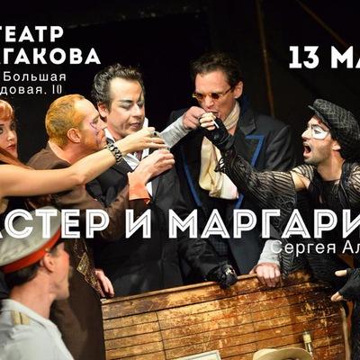 Театральная Сергея-Алдонина