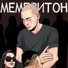 Мемпритон