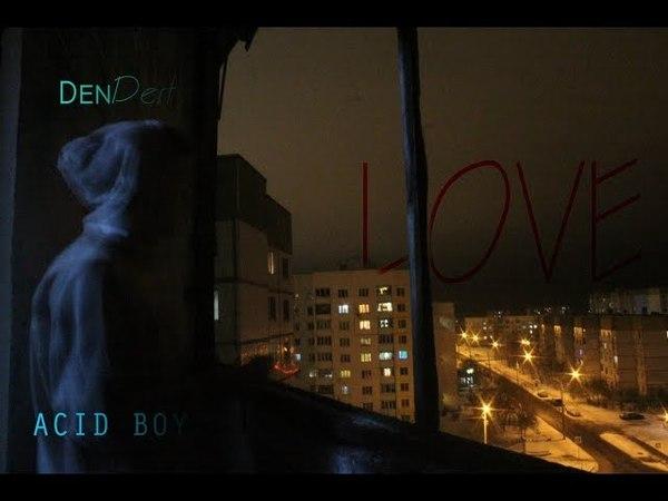 DenDerty – Любовь (feat. ACID BOYZ)
