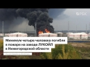 РБК - Пожары в Нижнем Новгороде