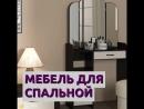 Мебель на любой вкус от студии интерьера АРТ Дизайн