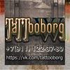 Tattooborg © (татуировка в Выборге, Вконтакте)