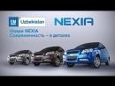 Ravon Nexia R3 Реклама